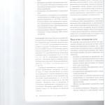 Соединение и выделение уголовных дел 003