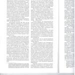 К вопросу о правовой.при-де суд.зачт л.2 001