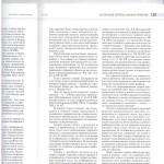 К вопросу о правовой.при-де суд.зачт л.3 001