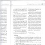 К вопросу о правовой.при-де суд.зачт л.5 001