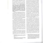 Проблемы судебного усмотрения 002