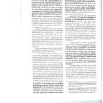 Проблемы судебного усмотрения 004
