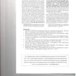 Проблемы судебного усмотрения 005