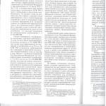 Проф.предств. как огран.права юр.лица л.3 001