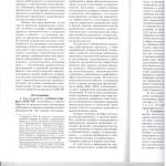 Суд.штраф за нарш. суд.эксп. л.2 001