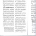 Суд.штраф за нарш. суд.эксп. л.4 001