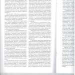 Упр.пр-во в арб.проц. л.3 001