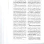 Электронное правосудие 003