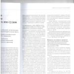 Дайдежст по угл. обл. обл.судов л.2 001