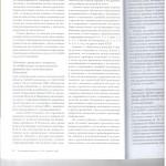 Обзр.дисц.практ адв. палат л.3 001
