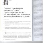 Отмена приг.р-ных судов с уч.присяжных л.1 001