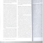 Отмена приг.р-ных судов с уч.присяжных л.3 001