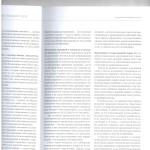 Отмена приг.р-ных судов с уч.присяжных л.4 001