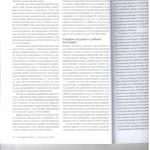 Отмена приг.р-ных судов с уч.присяжных л.5 001