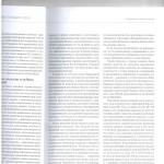 Отмена приг.р-ных судов с уч.присяжных л.6 001