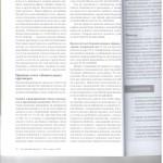Отмена приг.р-ных судов с уч.присяжных л.7 001