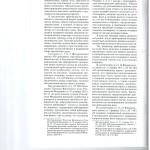 Соглашение 003