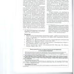 Соглашение 005