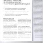 Дайджест практики по уг. д обл. и рав суд л.1 001