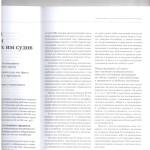 Дайджест практики по уг. д обл. и рав суд л.2 001