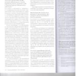 Дайджест практики по уг. д обл. и рав суд л.3 001