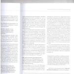 Дайджест практики по уг. д обл. и рав суд л.4 001