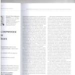 Как оценивать закл. экспр о врач. ош. л.2 001