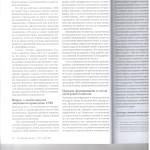 Как оценивать закл. экспр о врач. ош. л.3 001