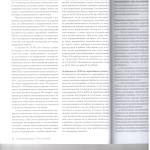 Как оценивать закл. экспр о врач. ош. л.5 001