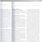 Как оценивать закл. экспр о врач. ош. л.6 001