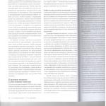 Как оценивать закл. экспр о врач. ош. л.7 001
