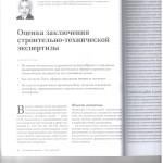 Оценка закл. стр-тех экспр. л.1 001