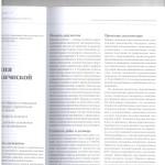 Оценка закл. стр-тех экспр. л.2 001
