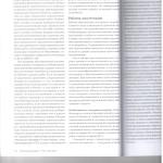 Оценка закл. стр-тех экспр. л.3 001