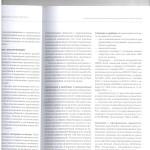 Оценка закл. стр-тех экспр. л.5 001