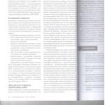 Оценка закл. стр-тех экспр. л.6 001