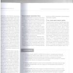 Оценка закл. стр-тех экспр. л.7 001