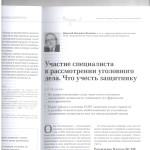 Участие спец. в расм. угл.дела. л.1 001