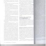 Участие спец. в расм. угл.дела. л.2 001