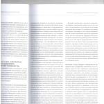 Участие спец. в расм. угл.дела. л.3 001