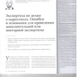 Экспертиза по делам о наркотиках л.1 001