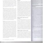 Экспертиза по делам о наркотиках л.5 001