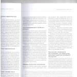 Экспертиза по делам о наркотиках л.6 001