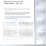 Дайджест практики по угл. делам ВС РФ л.1 001