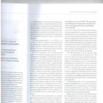Дайджест практики по угл. делам ВС РФ л.2 001