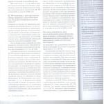Дайджест практики по угл. делам ВС РФ л.3 001