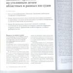 Дайджест практики по угл. делам обл.и рав.им судов л.1 001