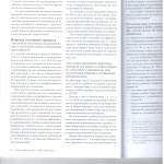 Дайджест практики по угл. делам обл.и рав.им судов л.3 001