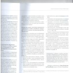 Дайджест практики по угл. делам обл.и рав.им судов л.4 001