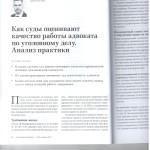 Как суды оценивают кач-во работы адв. по угл.делу. л.1 001